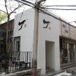 Huang Yue's studio with the new logo designed by Huang Yue himself.