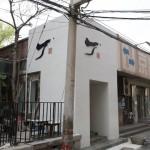 La boutique de Sanlitun dont Huang Yue a dessiné le logo.