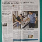 NMiC on the front page of The South China Morning Post business section on August 30th.
