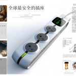 Safety electrical outlet by Daye Design, Li Zetian's company based in Foshan.