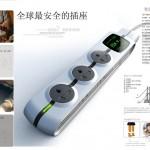 Une prise multiple au design résolument moderne créée par Daye Design, la société de Li Zetian basée à Foshan près de Canton.